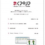 CPO-JP会報 26号 公開 2015年11月30日